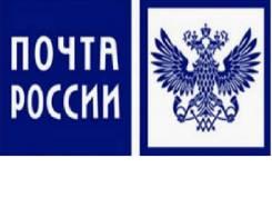 """Почтальон. АО """"Почта России"""". Хабаровск"""