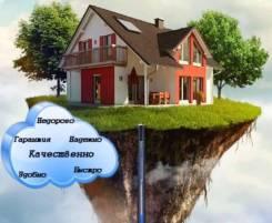 Бурение скважин на воду . В Хабаровске, под ключ .