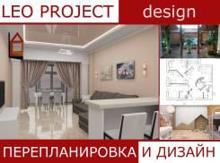 Проектирование, согласование перепланировок.