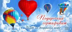 Подарочный сертификат «Полёт на воздушном шаре». Под заказ