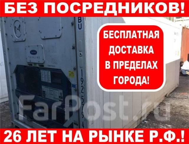 20 ф. рефконтейнер Отличное Состояние Carrier - Контейнеры для грузоперевозок во Владивостоке