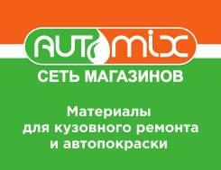 """Колорист. ООО """"Автомикс"""". Улица Карбышева 9а"""
