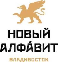 """Системный администратор. АО """"Новый Алфавит"""". Улица Кочубея 1"""