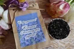 Подарочный чай с цветами лаванды на 8 марта.