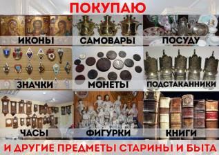 Дорого куплю Коллекцию Монет Значков марок Банкнот Антиквариат, Клык