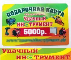 Подарочный сертификат номиналом 5000р