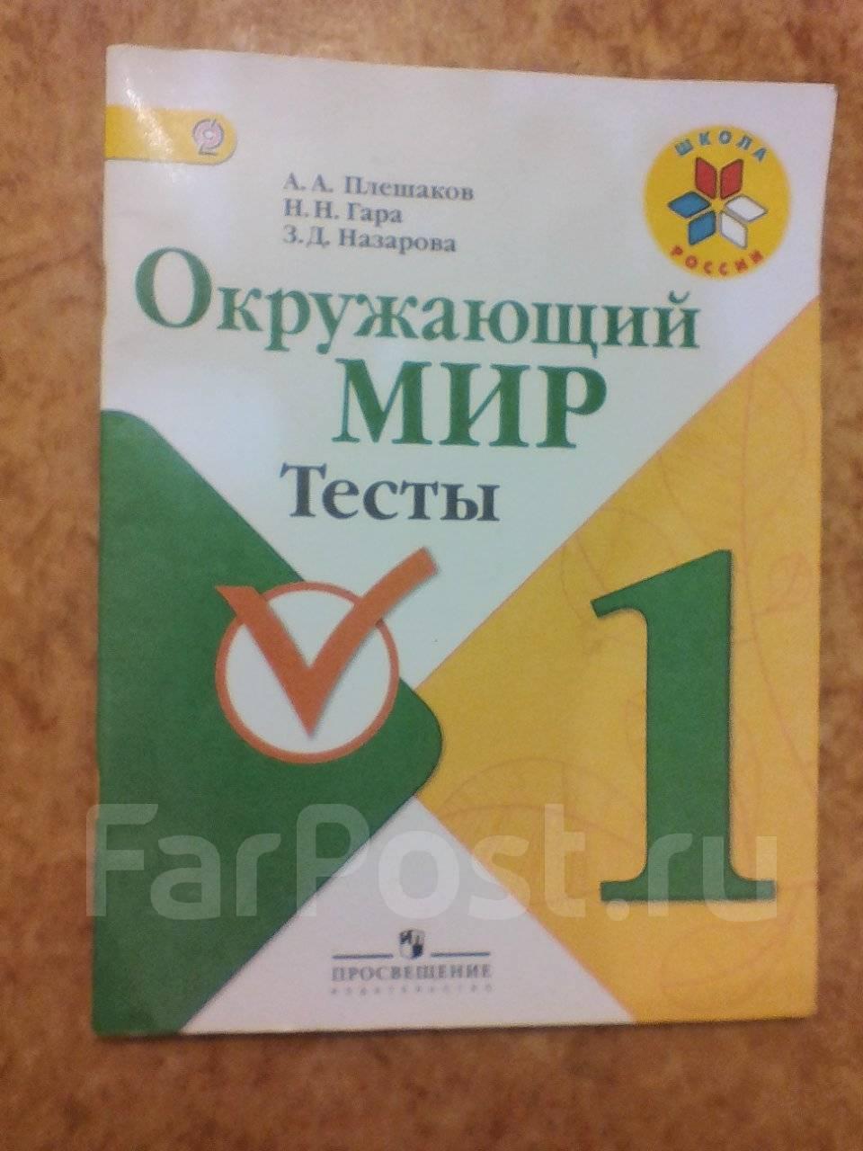 Окружающий мир 3 класс Тесты ФГОС - Плешаков Гара Назарова
