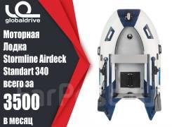 Stormline Airdeck Standart. 2019 год год, длина 3,40м., двигатель без двигателя