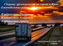 Доставка сборного груза от 1 кг Владивосток - Находка