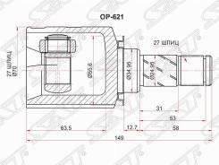 Шрус внутренний OPEL Corsa D 06-14