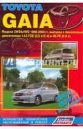 Книга TOYOTA GAIA 2WD&4WD 1998-04 /2666