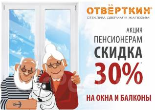 Скидка 30% пенсионерам на окна и балконы
