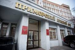 Архивариус. Приморский краевой суд. Улица Фонтанная 53