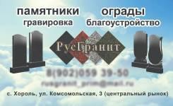 Изготовление памятников