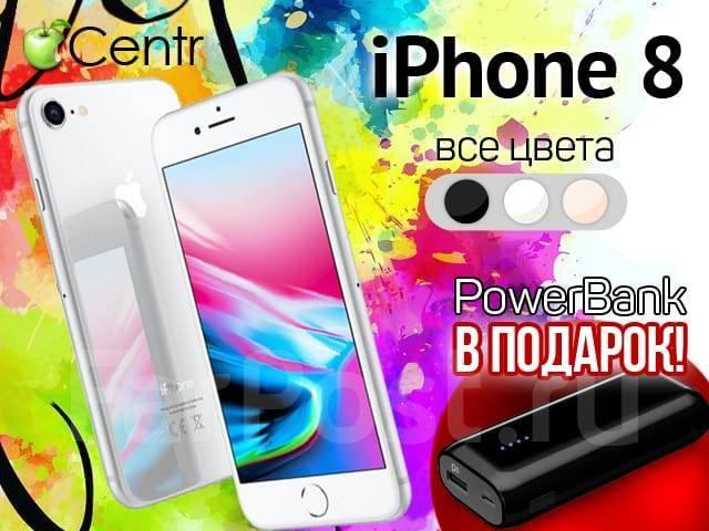 Айфон 8 цена в кредит