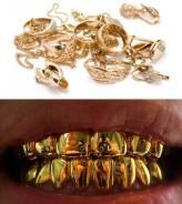 Куплю Золотые коронки, зубы, и Лом золотых изделий любых проб.
