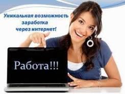 Заработать онлайн арсеньев работа для девушек химки