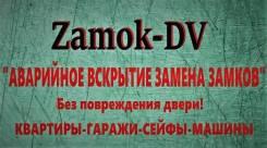 Экстренное вскрытие дверей Комсомольск на амуре.