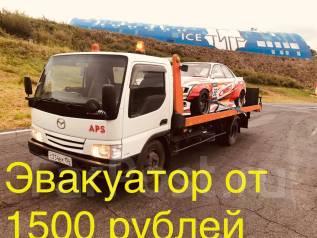 Услуги эвакуатора Платформа/манипулятор 24 часа до 4тонн, от1500рублей!