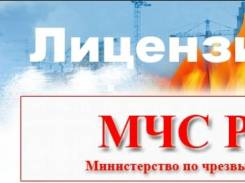 Лицезии МЧС на пожарные работы! Допуски СРО! Ликвидация! Регистрация ООО!