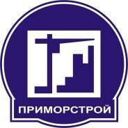 """Менеджер. ООО СЗ """"Приморстрой"""". Г.Находка"""