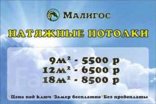 Натяжные потолки от 400 руб/м2. Материал + работа. Замер бесплатно.