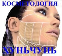 Хуньчунь. Лечебно-Оздоровительный тур. Косметологический тур за 1000 Рублей* ПОРА Позаботиться О СЕБЕ