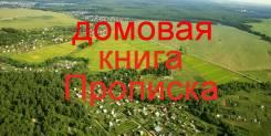 Участок Чкаловский Продажа Обмен. 15 000кв.м., собственность, электричество, вода