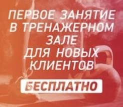 """Фитнес-клуб """"Sport Life""""- Пробное занятие Бесплатно!"""
