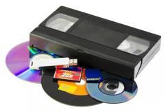 Оцифровка видеокассет (VHS, VHS-C, 8mm sony)
