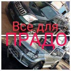 Toyota Land Cruiser Prado. 78 90 95 120 125, 1KD 1KZ 2LTE 1GR 2TR 3RZ 5VZ