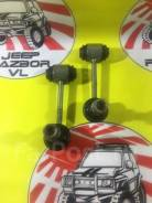 Линки задние(пара) Toyota Mark X 130