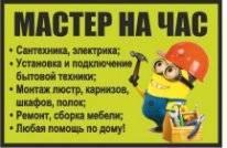 Домашний мастер/муж на час