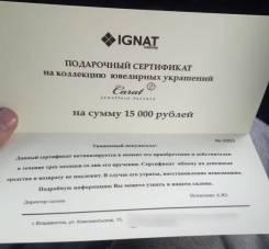 Сертификат в ювелирный магазин