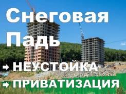 Приватизация жилья! Взыскание сумм неустойки! Оформление Недвижимости!