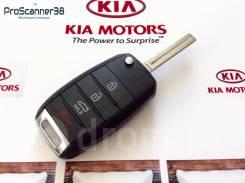 Корпус ключа. Kia K5 Kia K3