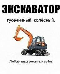 Услуги ( аренда) экскаватора колесного 5.5 тон, Ковш 0.3 куба