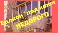 Балконы, отделка