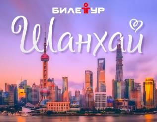 Шанхай. Экскурсионный тур. Майские праздники в Шанхае! Группа 5 мая