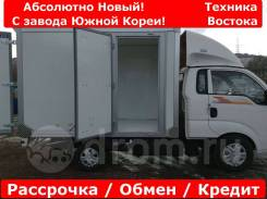 Kia Bongo III. Новый изотермический фургон, с завода Ю. Кореи!, 2 500куб. см., 1 200кг., 4x2