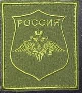 Нашивки на военную форму одежды