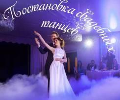 Постановка свадебного танца, выпускного танца