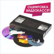 Оцифровка видеокассет (прайс во вложении)