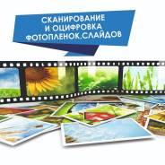 Сканирование и оцифровка фотоплёнок, слайдов, фото (прайс во вложении)