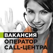Оператор call-центра. ООО Кадровое решение. Улица Дзержинского 39 ,2 эт.каб. 311