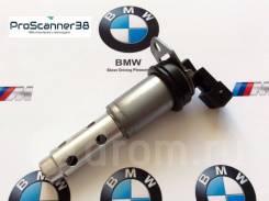 Соленоид изменения фаз распредвала. BMW: 6-Series Gran Turismo, X1, 5-Series, 7-Series, X6, X3, X5, 1-Series, 3-Series, 6-Series, Z4 Двигатели: N52B30...