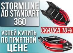 Stormline Adventure Standart. 2019 год год, длина 3,60м., двигатель подвесной. Под заказ