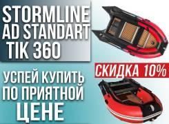 Stormline Adventure Standart. 2019 год год, длина 3,60м., двигатель подвесной
