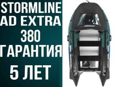 Stormline Adventure Extra. 2019 год год, длина 3,80м., двигатель подвесной. Под заказ