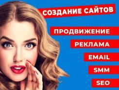 Создание сайтов 16 000 р + Месяц Продвижения Бесплатно!